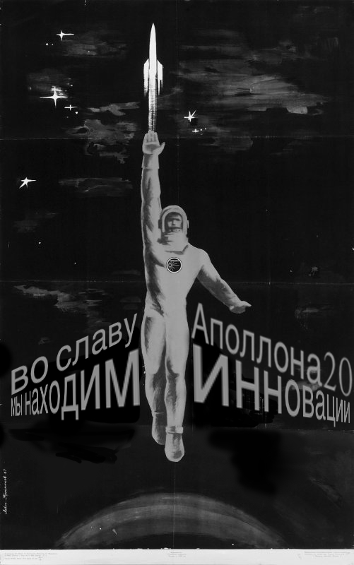 black and white apollo20 soviet card